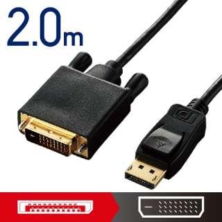 CAC-DPDVI20BK 変換ケーブル ブラック [2m /DVI⇔DisplayPort]