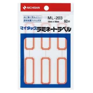 特殊ラベル ラミネートラベル マイタック 赤枠 ML-203 [10シート /6面]