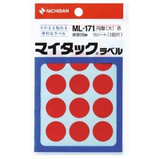カラーラベル マイタック 赤 ML-1711 [15シート /12面]