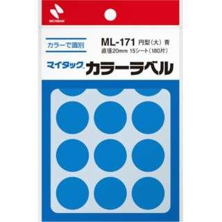 カラーラベル マイタック 青 ML-1714 [15シート /12面]
