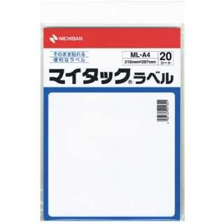フリーラベル マイタック ML-A4 [A4 /20シート /1面]