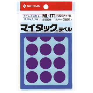 カラーラベル マイタック 紫 ML-17121 [15シート /12面]