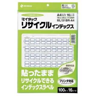 セルフラベル リサイクルインデックス マイタック 青枠 ML131BR-A4 [16シート /100面]