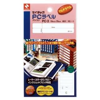 フリーラベル PCラベル マイタック PC-3 [10シート /6面]