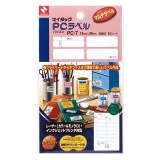フリーラベル PCラベル マイタック PC-7 [10シート /16面]