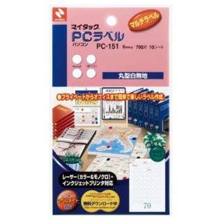特殊ラベル PCラベル マイタック PC-151 [10シート /70面]