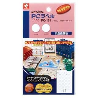 特殊ラベル PCラベル マイタック PC-161 [10シート /24面]