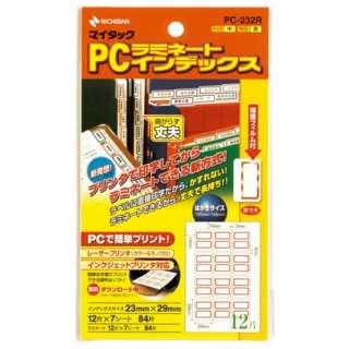 セルフラベル PCラベルインデックス マイタック 赤枠 PC-232R [7シート /12面]