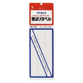 特殊ラベル 背貼りラベル マイタック ML-303 [8シート /3面]
