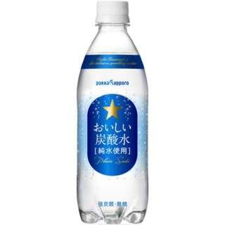 おいしい炭酸水 500ml 24本【炭酸水】