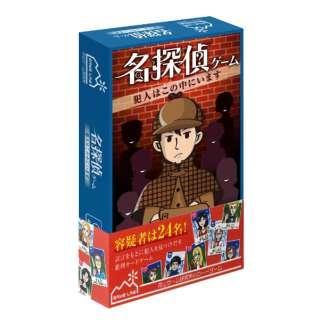 名探偵ゲーム