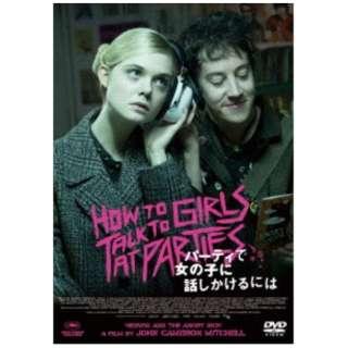 パーティで女の子に話しかけるには 【DVD】