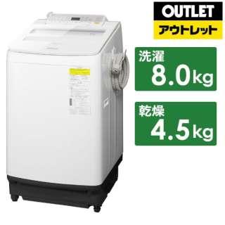 【アウトレット品】 NA-FW80S6-W 縦型洗濯乾燥機 FWシリーズ ホワイト [洗濯8.0kg /乾燥4.5kg /ヒーター乾燥(水冷・除湿タイプ) /上開き] 【生産完了品】