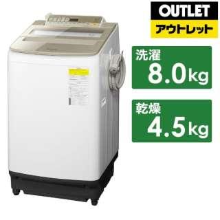 【アウトレット品】 NA-FW80S6-N 縦型洗濯乾燥機 FWシリーズ シャンパン [洗濯8.0kg /乾燥4.5kg /ヒーター乾燥(水冷・除湿タイプ) /上開き] 【生産完了品】