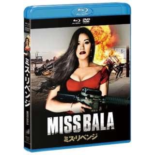 ミス・リベンジ ブルーレイ&DVDセット 【ブルーレイ】