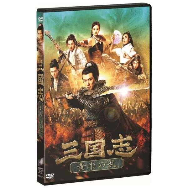 三国志 黄巾の乱 【DVD】