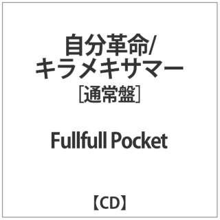 Fullfull Pocket/ 自分革命/キラメキサマー 通常盤 【CD】