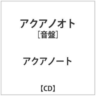 アクアノート/ アクアノオト 音盤 【CD】