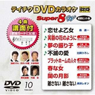 テイチクDVDカラオケ スーパー8 W 010 【DVD】