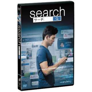 search/サーチ 【DVD】