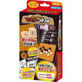BOG-028 マスター将棋&囲碁ミニ