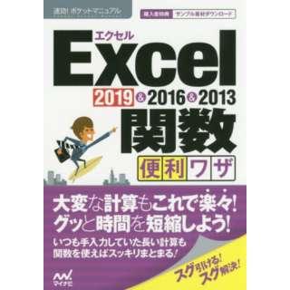 Excel関数便利ワザ 2019&