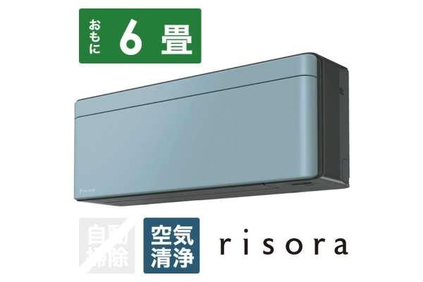 6畳向けエアコンのおすすめ12選 ダイキン「risora(リソラ)Sシリーズ」AN22WSS-A