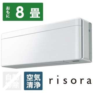 AN25WSS-F エアコン 2019年 risora(リソラ)Sシリーズ ファブリックホワイト [おもに8畳用 /100V]