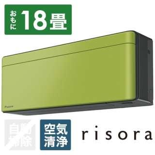 AN56WSP-L エアコン 2019年 risora(リソラ)Sシリーズ オリーブグリーン [おもに18畳用 /200V]