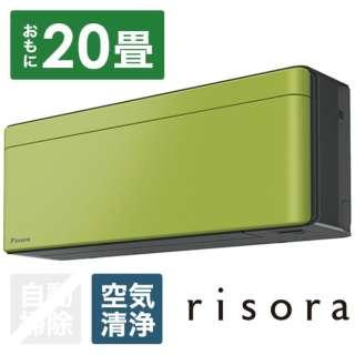 AN63WSP-L エアコン 2019年 risora(リソラ)Sシリーズ オリーブグリーン [おもに20畳用 /200V]