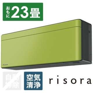 AN71WSP-L エアコン 2019年 risora(リソラ)Sシリーズ オリーブグリーン [おもに23畳用 /200V]