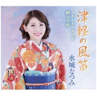 水城なつみ/ 津軽の風笛/しわしわブギウギ/納豆音頭 【CD】