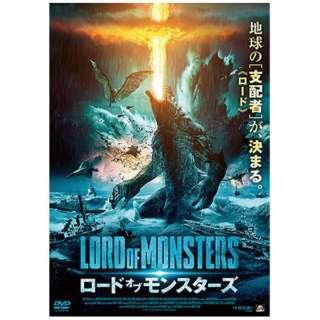 ロード・オブ・モンスターズ 【DVD】