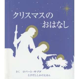 クリスマスのおはなし