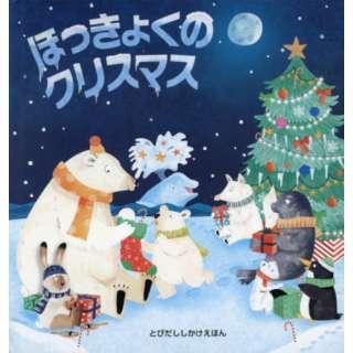 ほっきょくのクリスマス