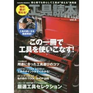 工具読本 5