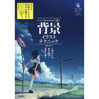 背景イラストテクニック DVD-ROM付