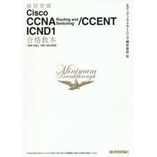 Cisco CCNA Routing a