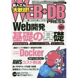 WEB+DB PRESS 98