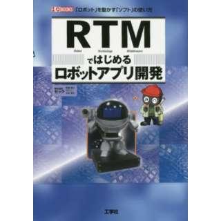 RTMではじめるロボットアプリ開発 「ロボット」を動かす「ソ