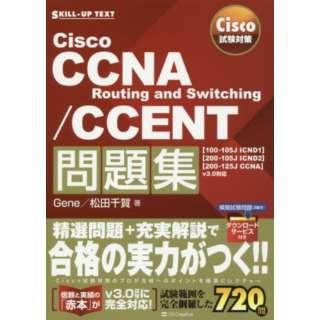 CiscoCCNA/CCENT v3.0