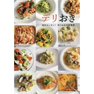 デリおき 毎日カンタン!作りおき洋風惣菜