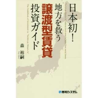 日本初!地方を救う譲渡型賃貸投資ガイド