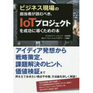 IoTプロジェクトを成功に導くための本
