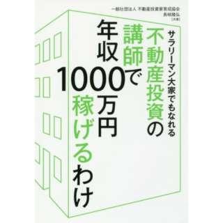 不動産投資の講師で年収1000万円稼げる