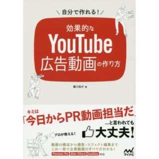 効果的なYouTube広告動画の作り方