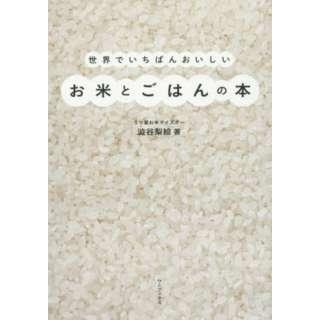 世界でいちばんおいしいお米とごはんの本