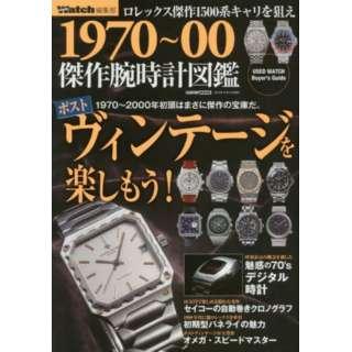 1970~00 傑作腕時計図鑑