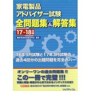 17-18 家電製品アドバイザー試験全