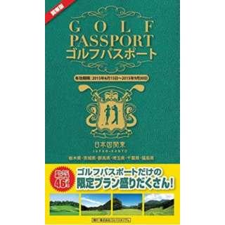 ゴルフパスポート関東版 1